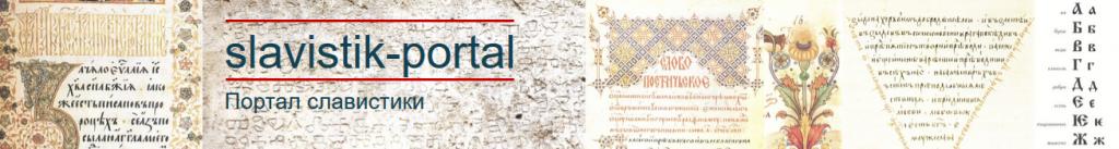 Logo des Slavistik-Portals der SBB (https://slavistik-portal.de/)