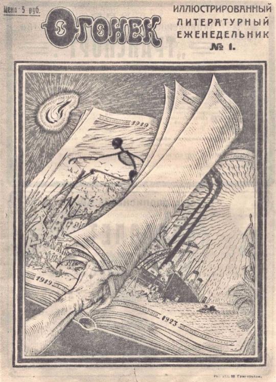"""Cover der ersten Ausgabe der Zeitschrift """"Ogonek """" (https://dlib.eastview.com/browse/book/read/82769/start?udbId=3030)"""
